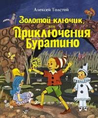 Золотой ключик, или приключения Буратино ил. Е. Мешкова